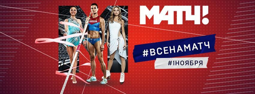 Татьяна Навка - ведущая канала Матч-ТВ 12096310