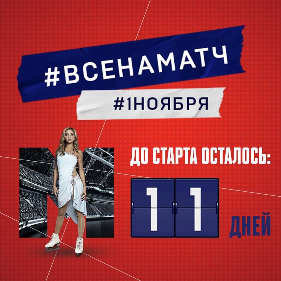 Татьяна Навка - ведущая канала Матч-ТВ 12115710