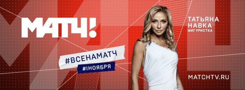 Татьяна Навка - ведущая канала Матч-ТВ - Страница 3 12191410