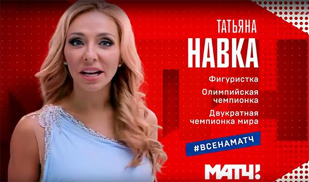Татьяна Навка - ведущая канала Матч-ТВ - Страница 3 Match010