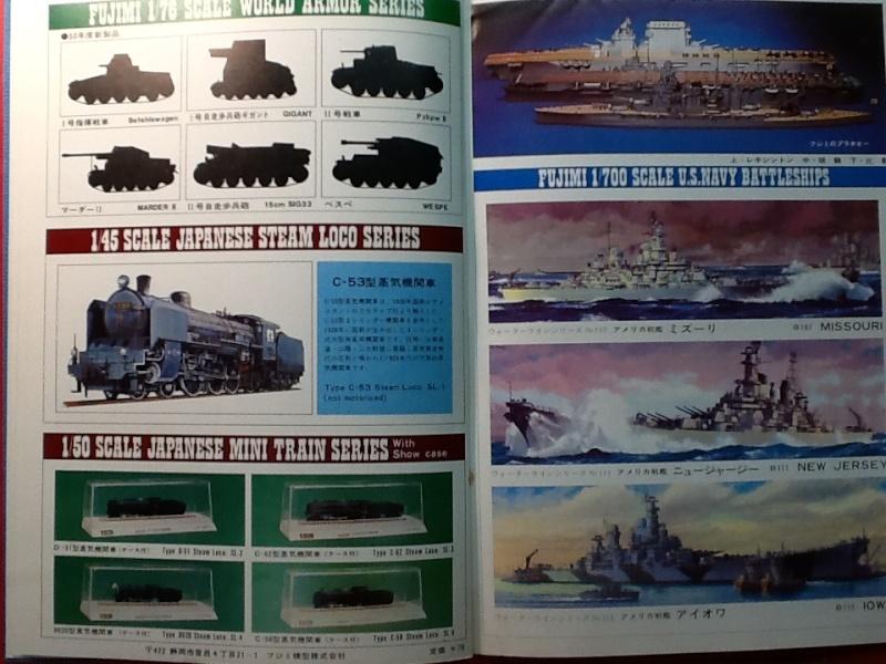 les achats de Jacques - Page 4 Fujimi17