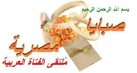 منتدى صبايا مصرية