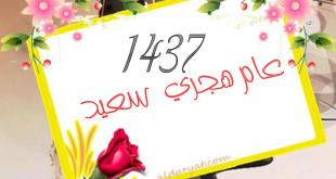 A tous les utilisateurs de ce forum : Bonne année hégirienne 14438110