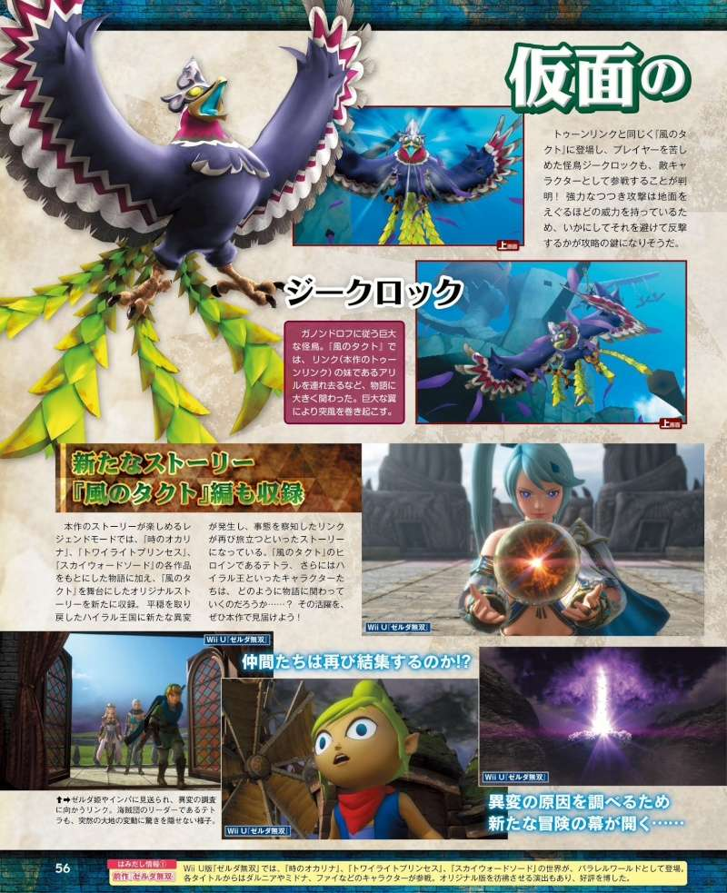 Hyrule Warriors sur 3DS! 3643b910