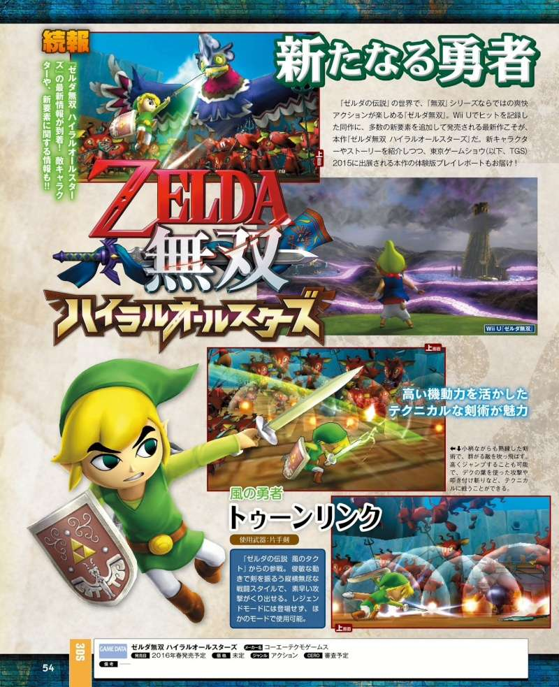 Hyrule Warriors sur 3DS! 616b1610