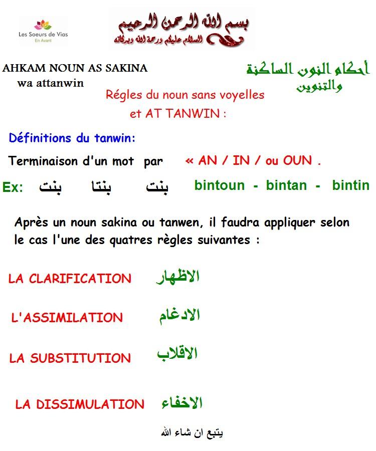 cours دروس  Ahkam_10