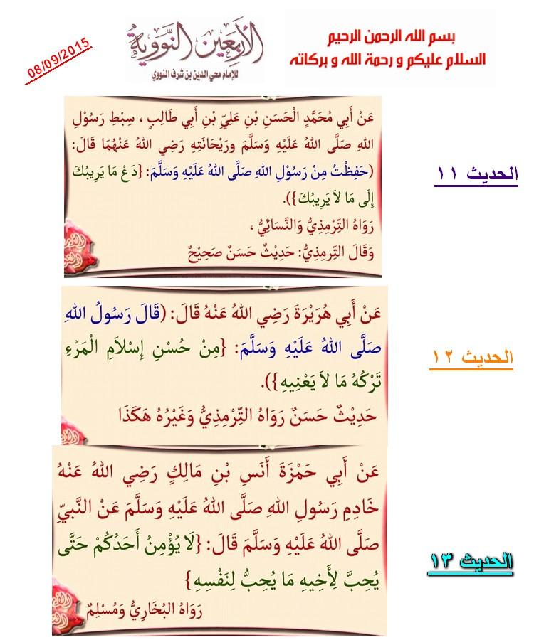 الفوج الثالث، المستوى الثاني Daaa11