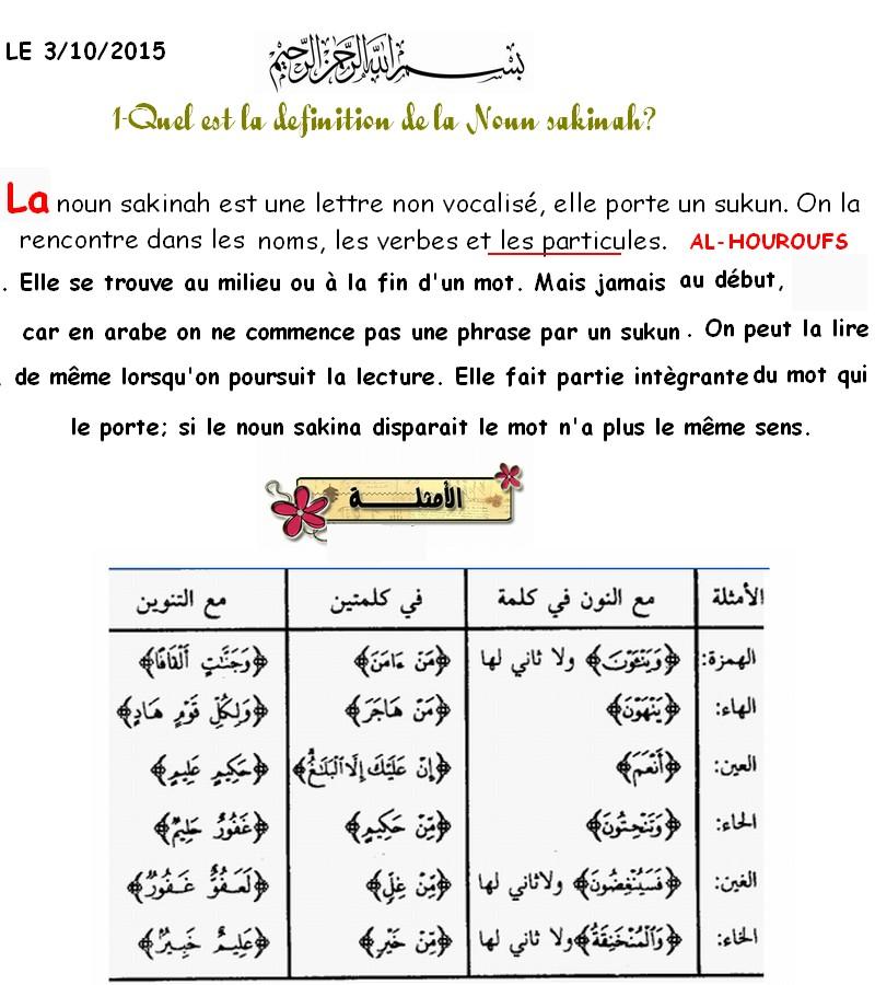 cours دروس  Noun_s11