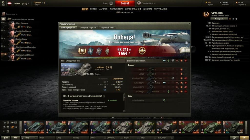 (Master) FV215b 183 Shot_011