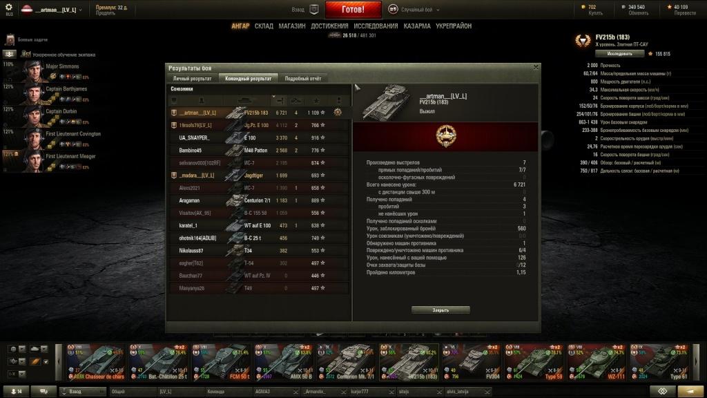 (Master) FV215b 183 Shot_012
