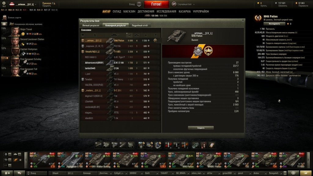(Master) M46 Patton Shot_026