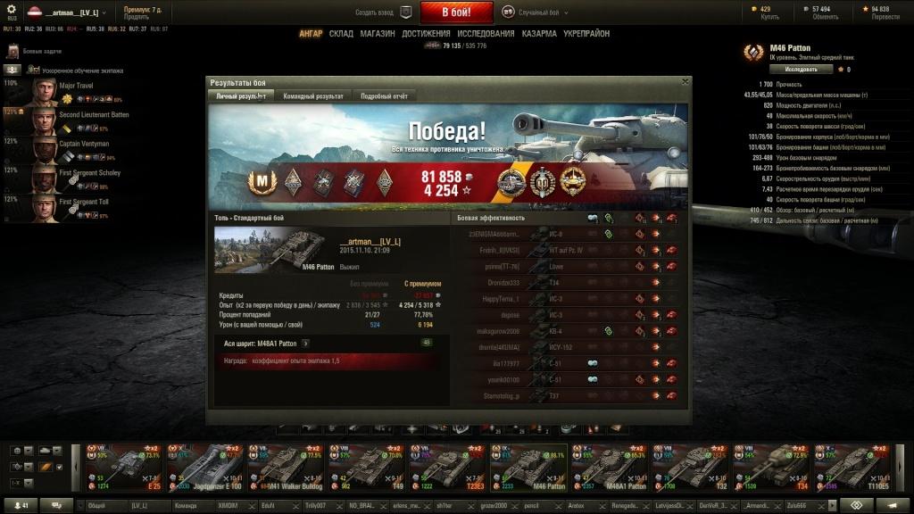 (Master) M46 Patton Shot_027