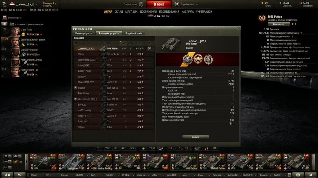 (Master) M46 Patton Shot_028