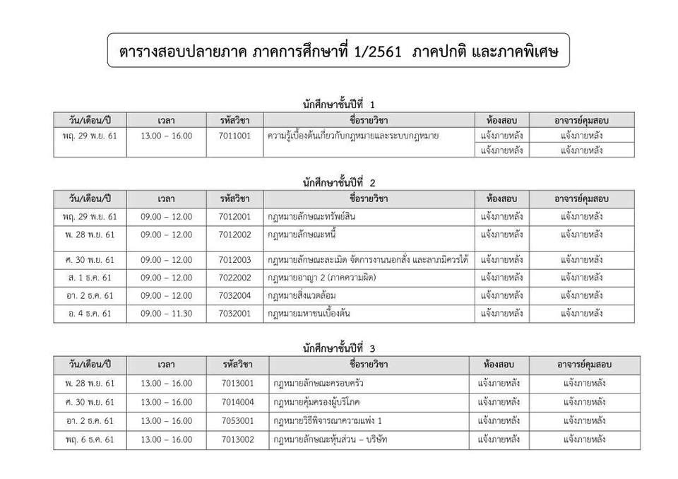 ตารางสอบปลายภาค ภาคการศึกษาที่ 1/2561 ภาคปกติและภาคพิเศษ 1-61-110