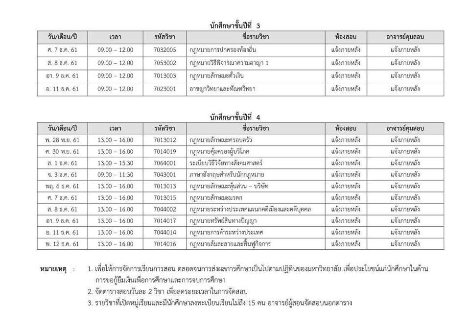ตารางสอบปลายภาค ภาคการศึกษาที่ 1/2561 ภาคปกติและภาคพิเศษ 1-61-210