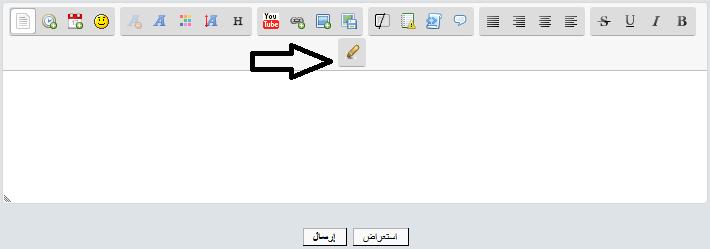 طريقة عمل أيقونة في محرر الكتابه, للردود الجاهزه Aseer10