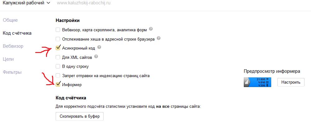 Не работает код Яндекс-счетчика в виджете Ieaezz10