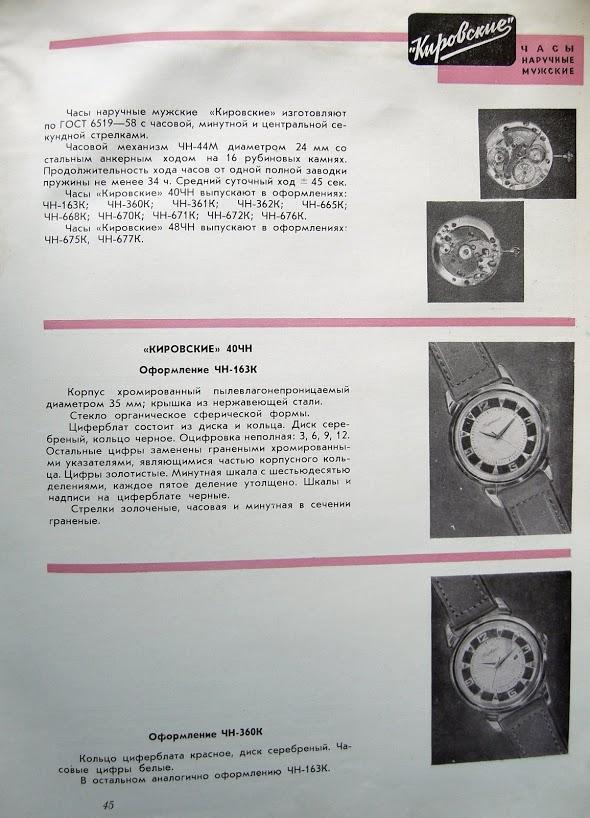à identifier Kirov510
