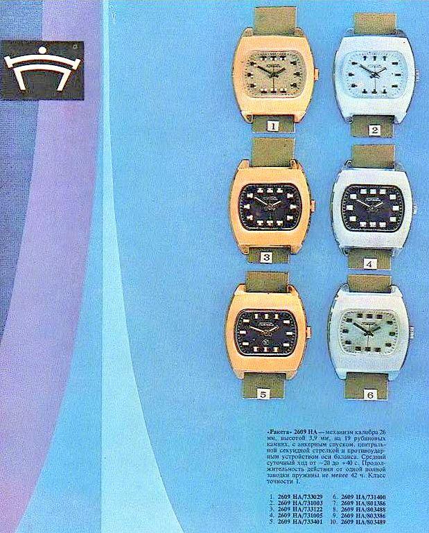 Une TV Dial from the seventies Raketa12