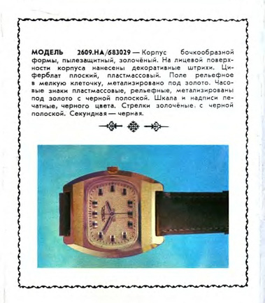 Une TV Dial from the seventies Raketa15