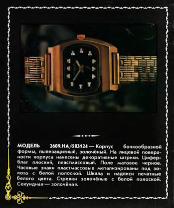 Une TV Dial from the seventies Tv197510
