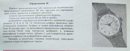 Vostok Wolna 2809 Wolna-10