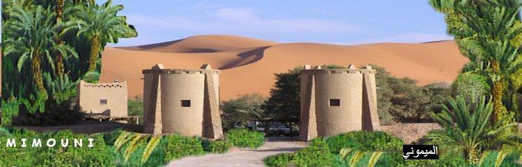 Le Logo Yeh Bladi  le Maroc Mimoun15