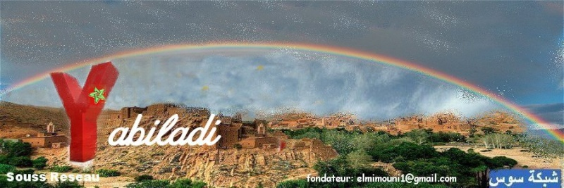 Le Logo Yeh Bladi  le Maroc Yabila10