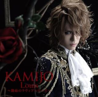 Sa Majeste Kamijo  Kamijo10