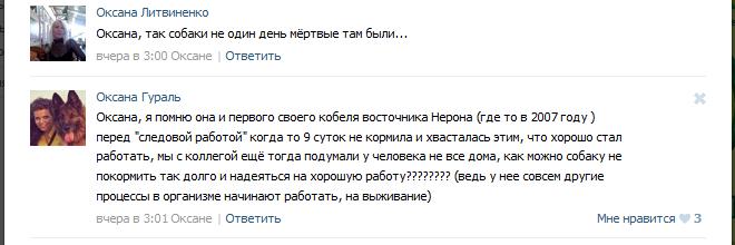Кинолог-убийца собак из Днепропетровска Ieaezz10