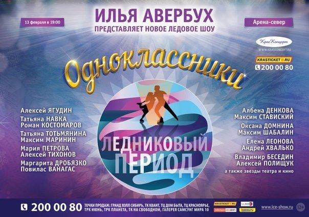 """Гастрольный тур """"Одноклассники"""" 71700611"""