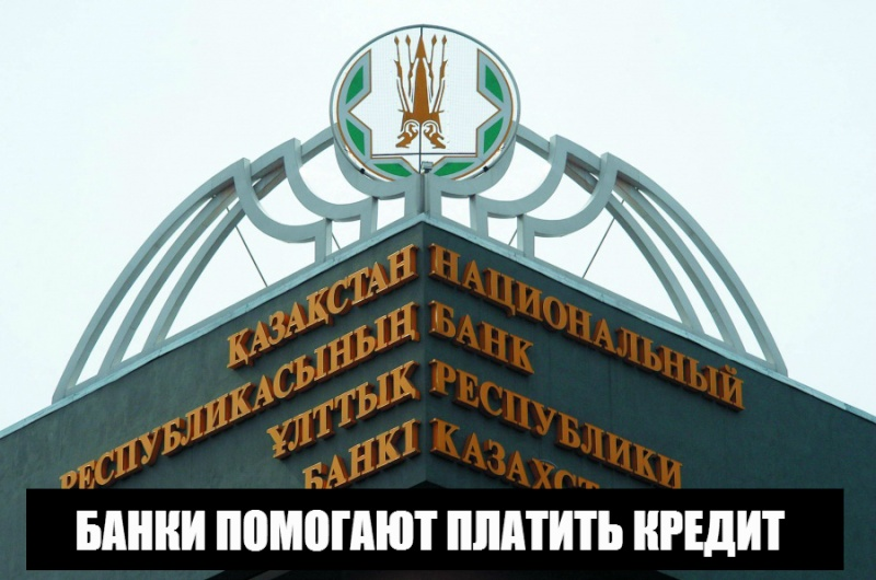 В Казахстане банки помогут заемщикам платить ипотечные кредиты | Как не платить кредит по-казахски 14316010