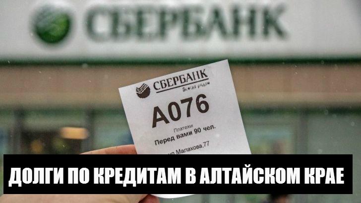 Сколько долгов по кредитам в Алтайском крае | Как не платить кредит по-алтайски 14722910