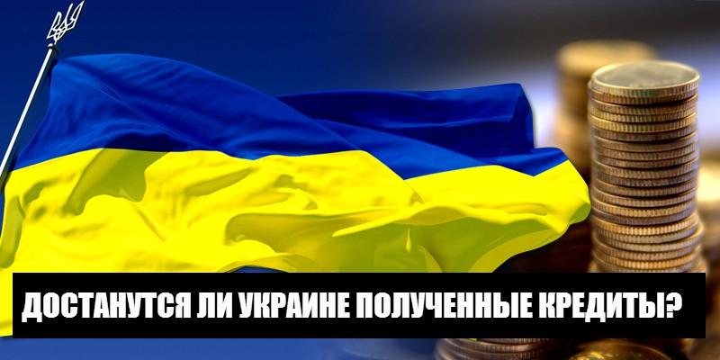 Как Украину загоняют в кредиты, которые не достанутся Украине | Не платить кредит по-украински 239310