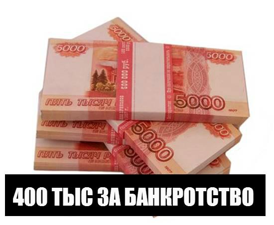 МЫТАРСТВА БАНКРОТА - первое антикредитное реалити-шоу о банкротстве 400_ia10