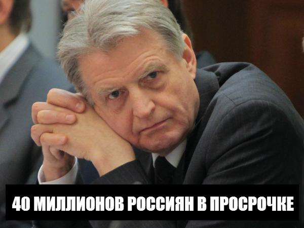 Финансовый омбудсмен рассказал о банкротстве и кредитных проблемах россиян | Банкротство физических лиц 60010