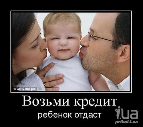 Если взял кредит и не хочешь, чтобы платили твои дети - сюда http://vk.cc/4knj1d 62046910