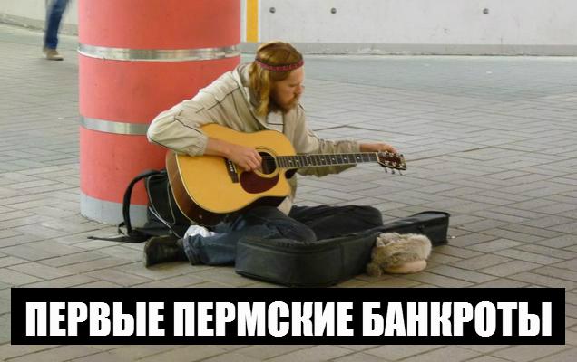 В Перми появляются первые банкроты физлица, в том числе по инициативе банков   Банкротство физических лиц 636x4010