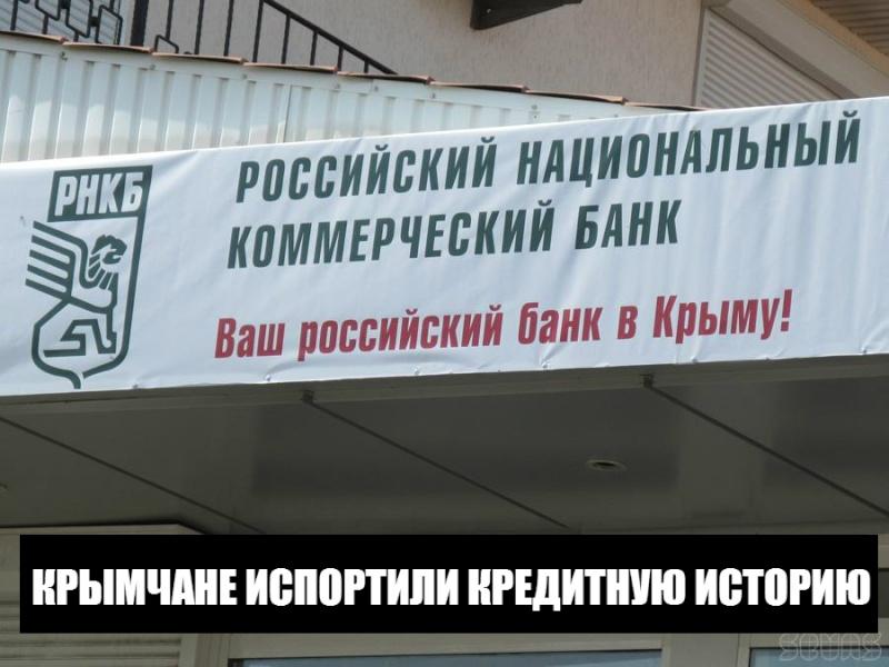 Кредит в симферополе без справки о доходах рнкб