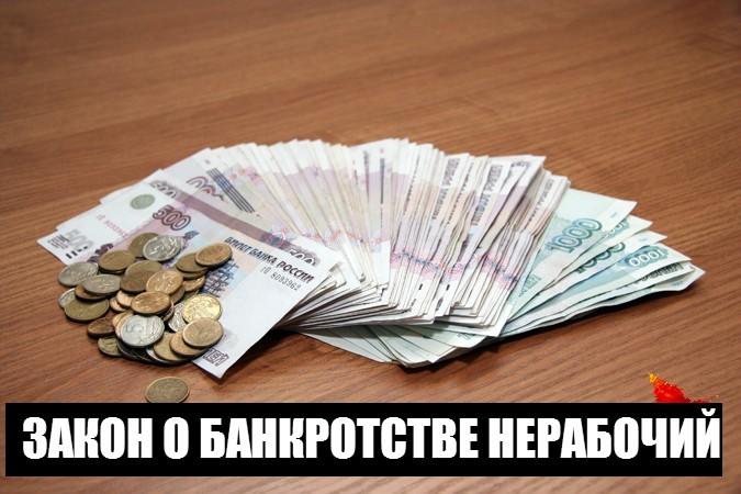 МЫТАРСТВА БАНКРОТА - первое антикредитное реалити-шоу о банкротстве 92223310