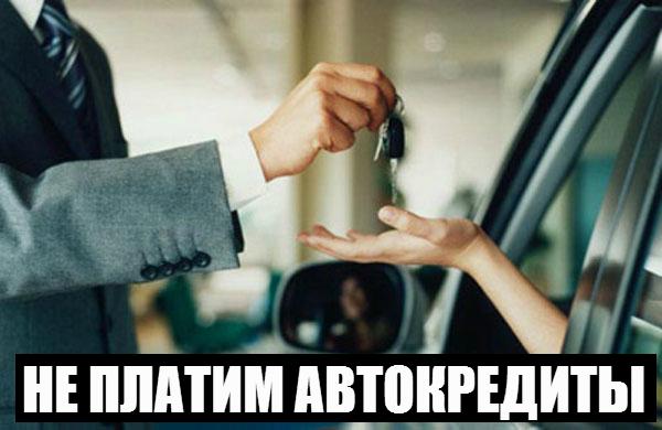 Антикредитные новости Avtokr10