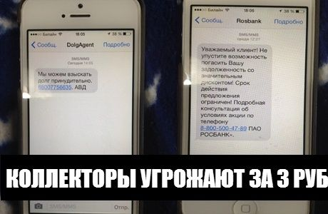 Антикредитные новости Dolg11