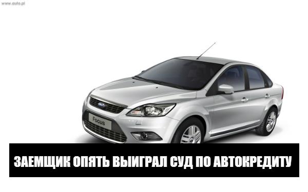 Антикредитные новости Ford-f10