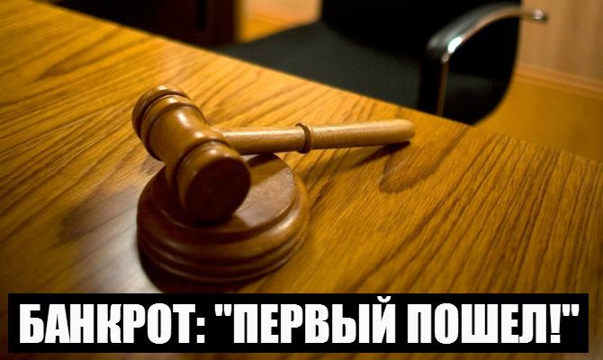МЫТАРСТВА БАНКРОТА - первое антикредитное реалити-шоу о банкротстве Image211