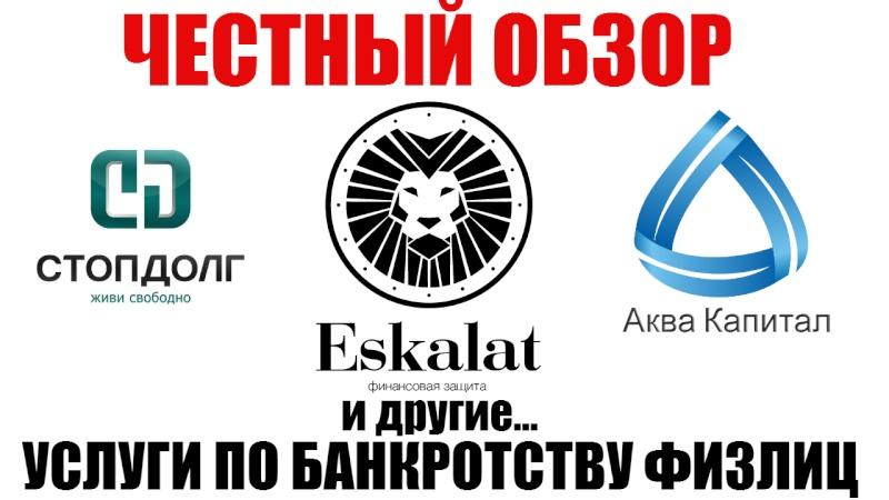 МЫТАРСТВА БАНКРОТА - первое антикредитное реалити-шоу о банкротстве Io_yo_10