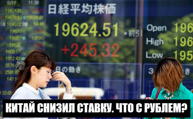 Как ставка рефинансирования в Китае влияет на российский рубль? | Нечем платить кредит. Кризис. L-134510