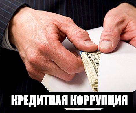 Антикредитные новости O-korr10