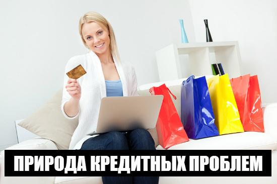 Природа проблем с кредитами в России глазами экономиста | Почему россияне не платят кредит Oaeeza10