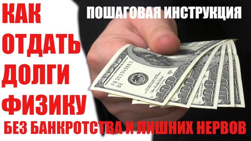 МЫТАРСТВА БАНКРОТА - первое антикредитное реалити-шоу о банкротстве Oooi_o10