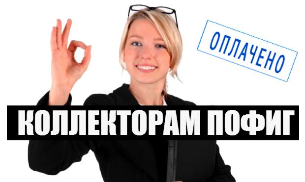 Антикредитные новости Oplach10